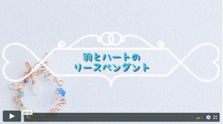 【作品】羽とハートのリースペンダント