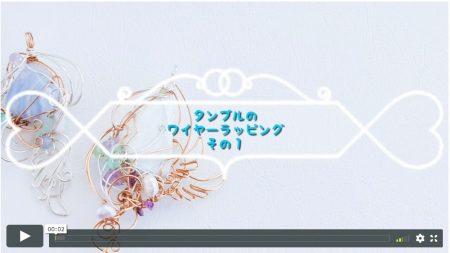 【作品】タンブルのワイヤーラッピング