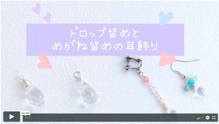 【作品】ドロップ留めとめがね留めの耳飾り