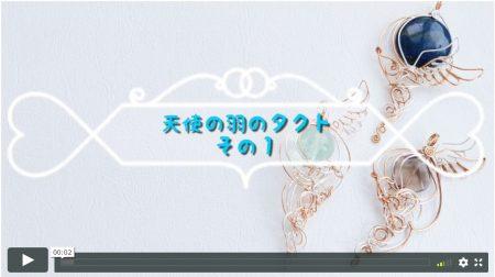 【作品】天使の羽のタクト