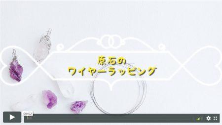 【作品】原石のワイヤーラッピング