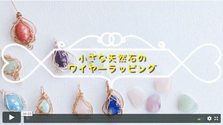【作品】小さな天然石のワイヤーラッピング