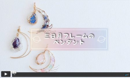 【作品】New 三日月天使のペンダント
